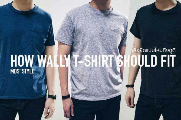 วิธีเลือกเสื้อให้เหมาะกับความเป็นคุณ